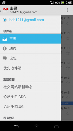 Android Gmail Slide 2